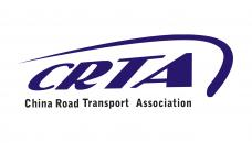 China Road Transport Association (CRTA)