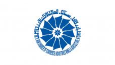 Iran Chamber of Commerce, Industries, Mines & Agriculture (ICCIMA)