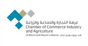Chamber of Commerce, Industry & Agriculture of Beirut and Mount Lebanon (CCIABML)
